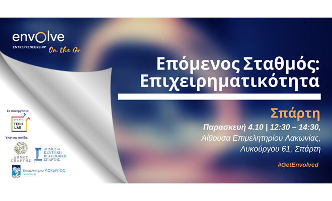 To Envolve Entrepreneurship στην Σπάρτη